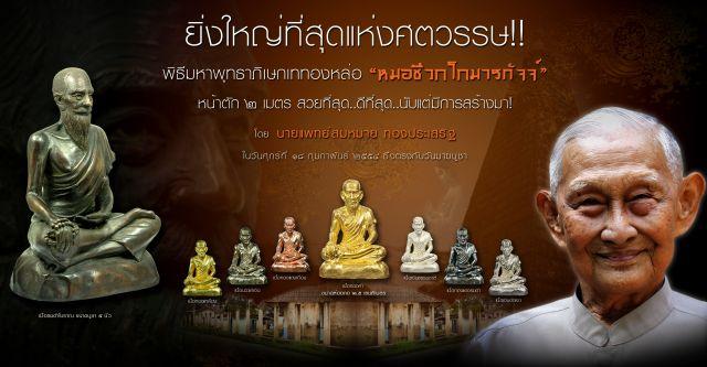 Thai Ruesi Healing Amulet