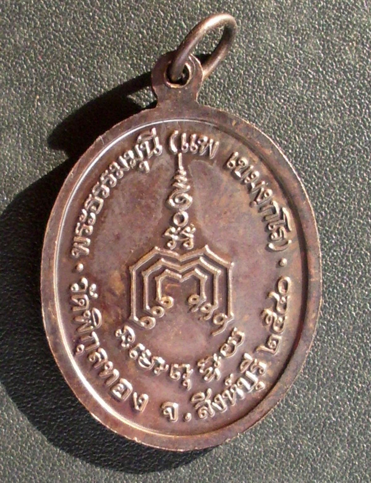 Luang Por Pae monk coin Thai Amulet