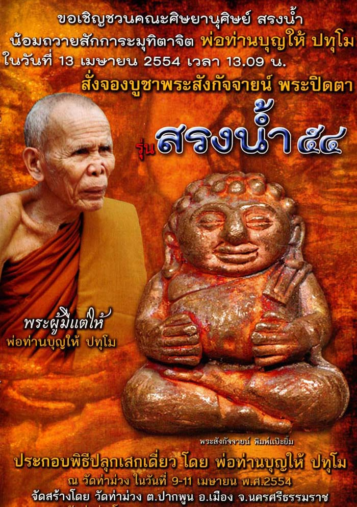 Pra Sangkajjai Thai Amulet - Por Tan Bun Hai Run Song Nam 54