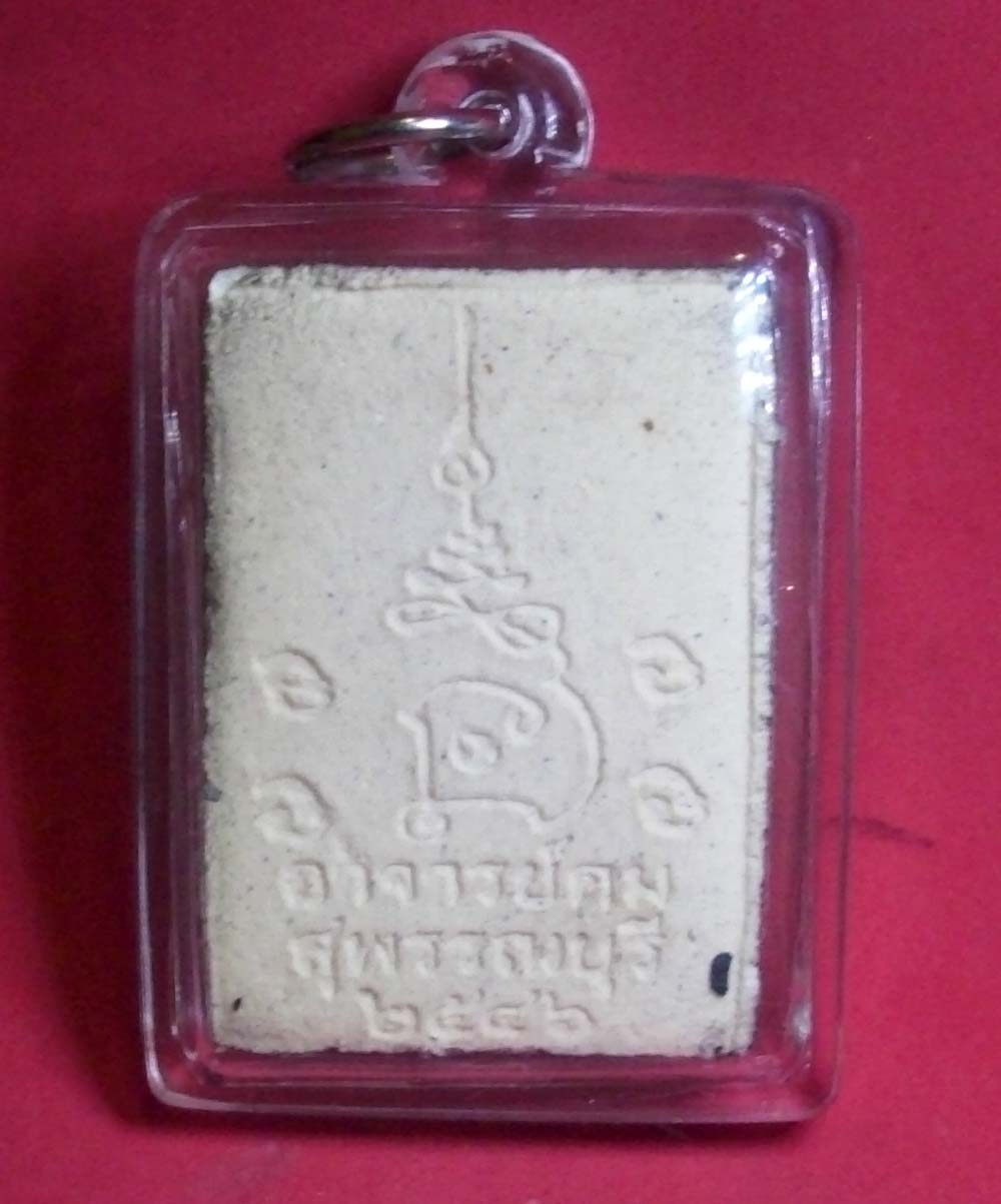 rear face Kama Taep amulet
