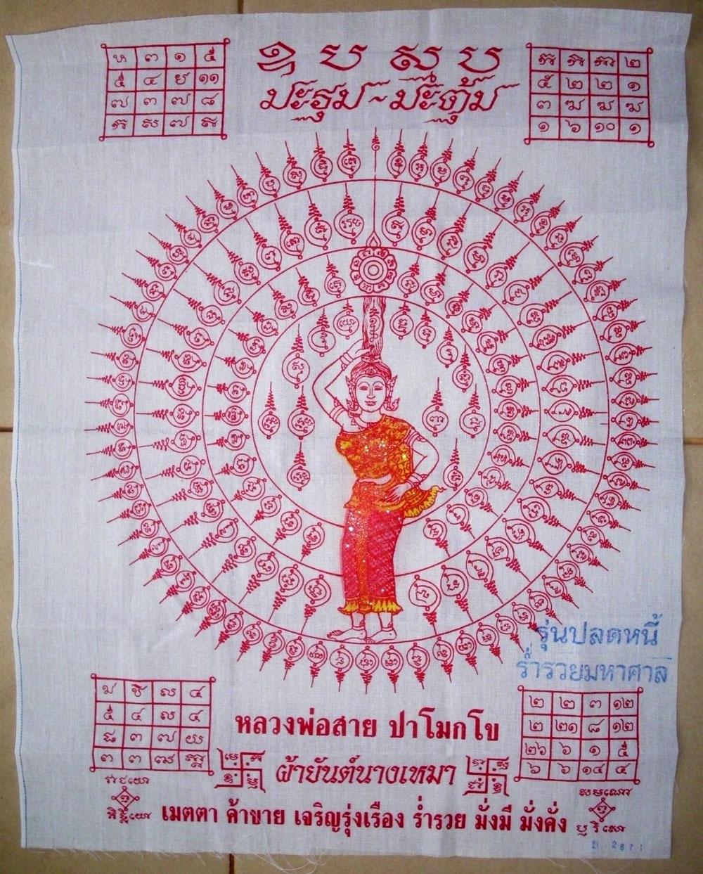 Pha Yant Mae Nang Hmao
