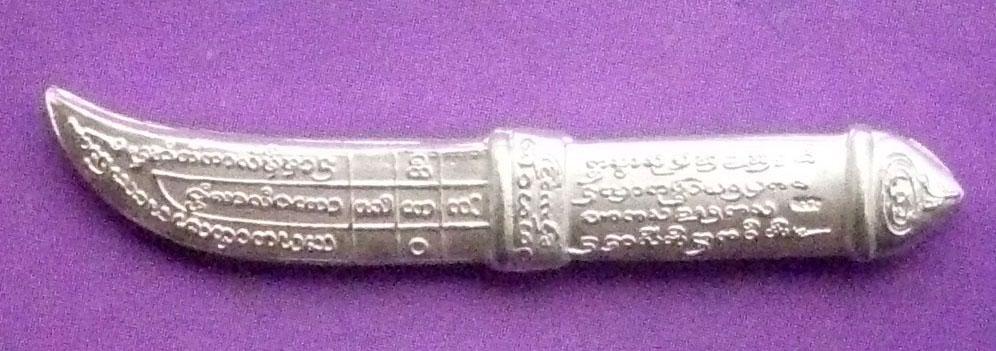 Meed Mor ritual knife