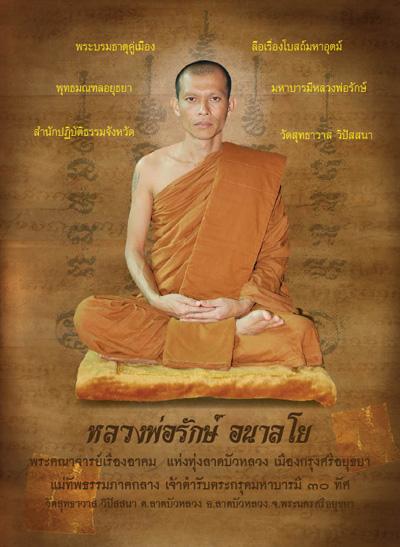 Luang Por Raks - Wat Sutawat Vipassana