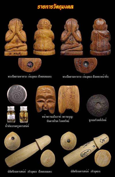 Apimahachoke Mongkol Chum Saen edition amulets - LP Khiaw