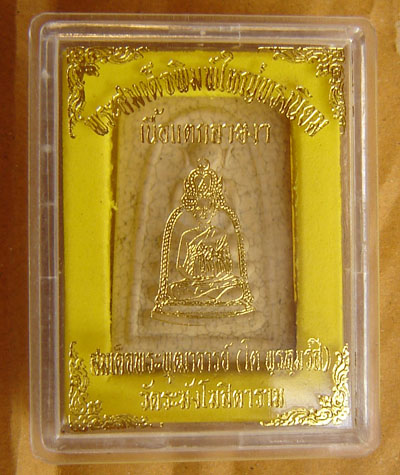 Pra Somdej Gai Sir Wat Rakang