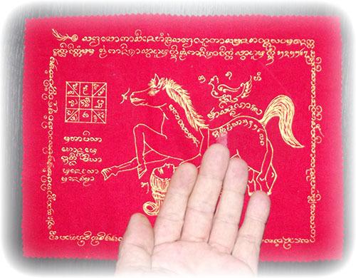 Sacred Yanta In Ma Saep Nang