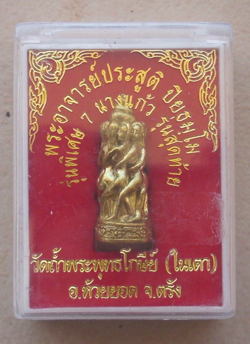 The famous Naree 7 Nang Gaew Shiva Lingam amulet which has become internationally famous - the takrut you are viewing is made with the same Wicha as this amulet.