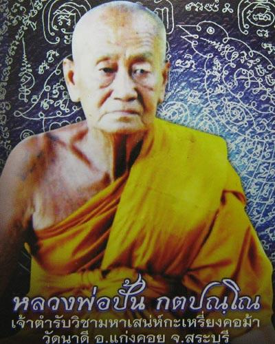 Pra Khun Phaen Luang Phu Bpan 2554 BE