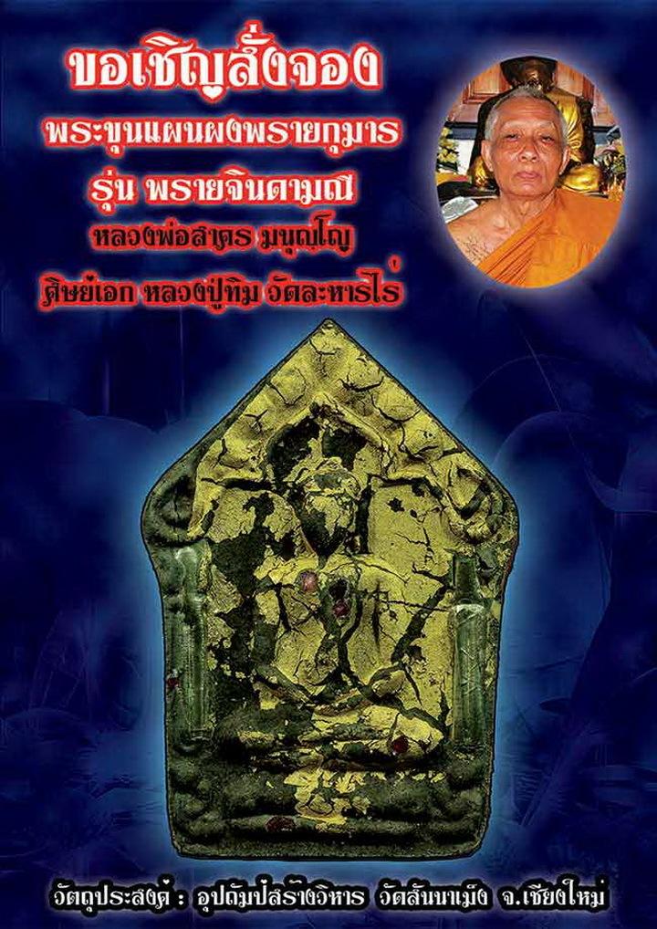 Pra Khun Phaen Jindamanee Nuea Nam Rerk