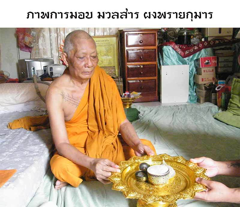 Pong Prai Kumarn being blessed by Luang Por Sakorn