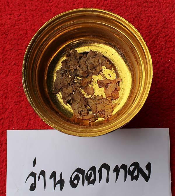 Paya Wan Dork Tong flowers