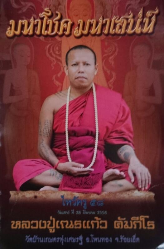 Luang Phu Naen Kampiro