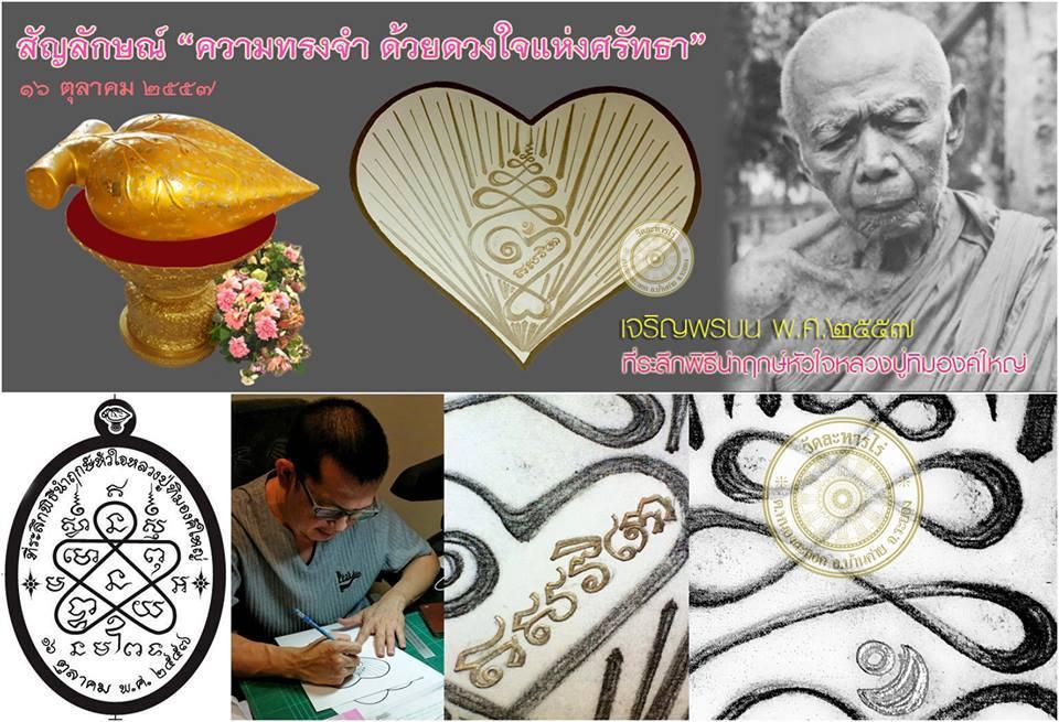 Artisan making the design of the Rian Jaroen Porn Hlang Yant Ha