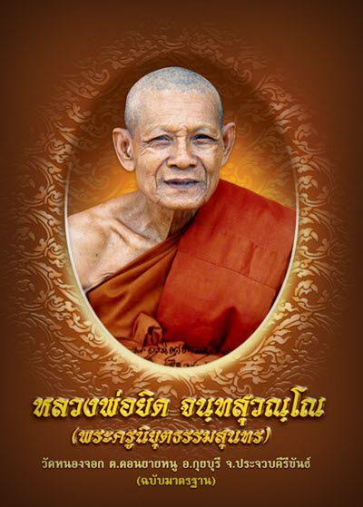 Luang Por Yid Wat Nong Jork