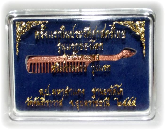 Magic Money Comb - Thai Buddhist Amulets