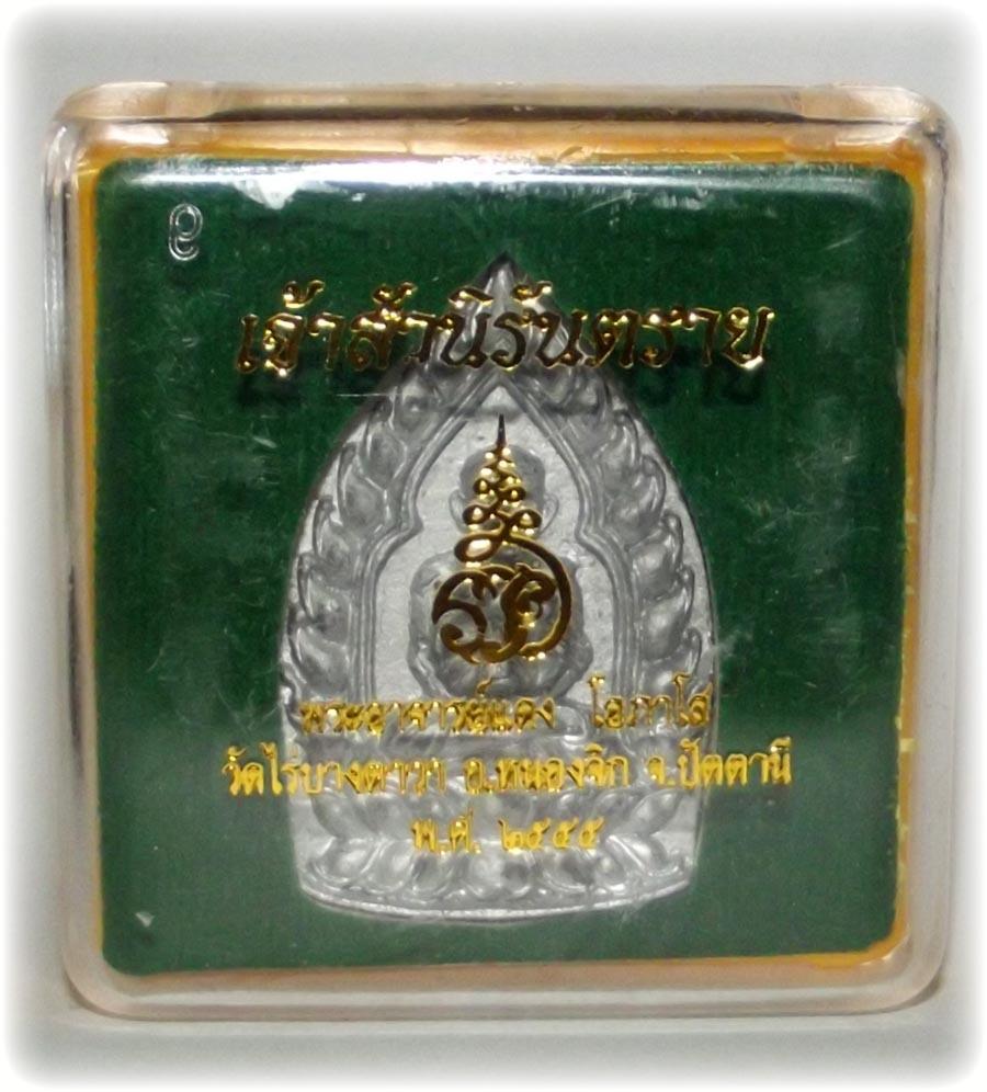 Rian Jao Sua Nirandtarai Thai Buddhist Amulets