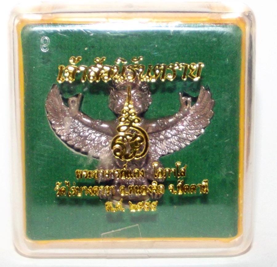 Paya Krut Riak Sap Rap Choke Jao Sua Nirandtarai Edition amulet