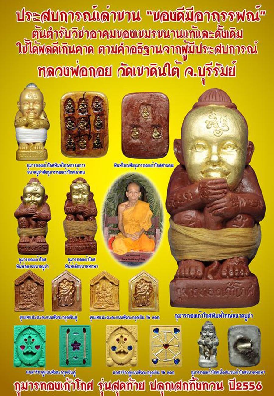 Traimas 2556 BE Kumarn Kao Kote Edition amulets by Luang Por Goy