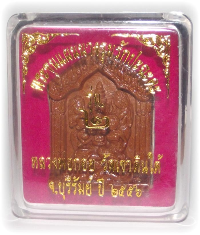 picture of Khun Phaen Taw Paya Pan Mia amulet in box