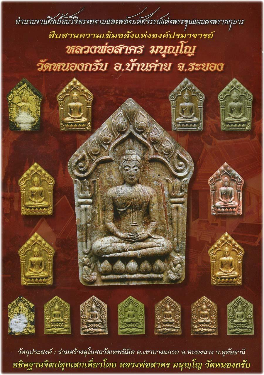 Khun Phaen Pong Prai Kuman Luang Por Sakorn