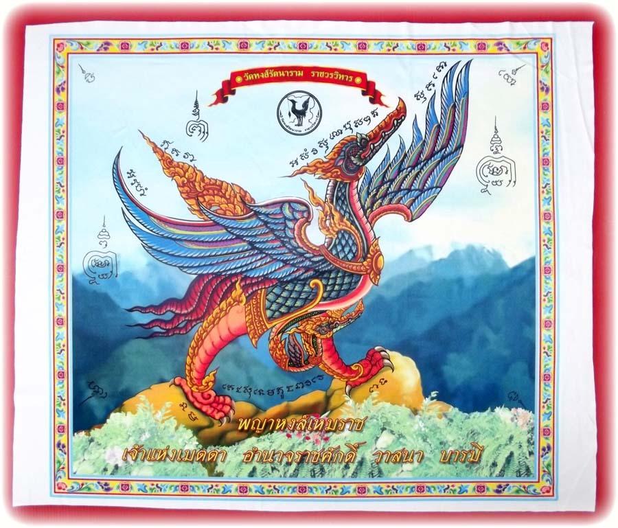 Hemaracha Hongsa Himapant animal Yantra cloth
