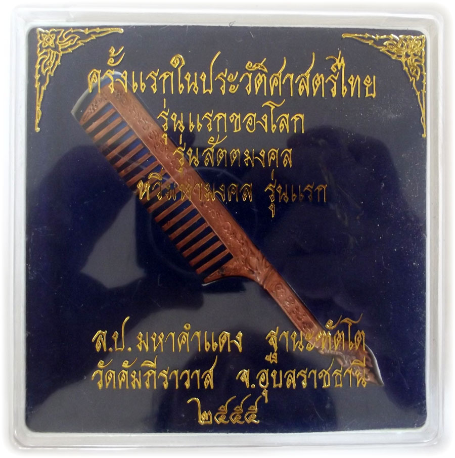 Thai Buddhist Lucky Money Comb Amulet in Box