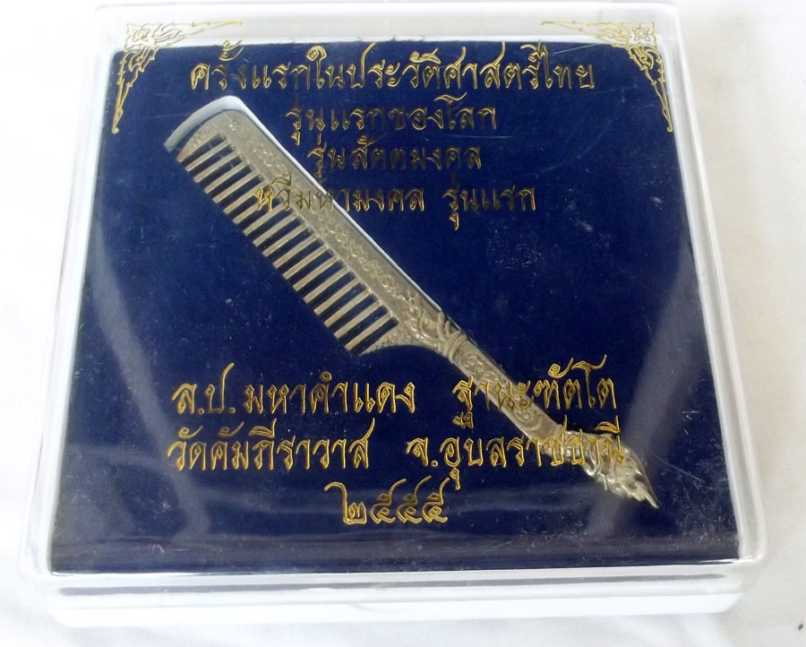 LP Maha Kamdeng - first editon magic comb in box 12 cm long