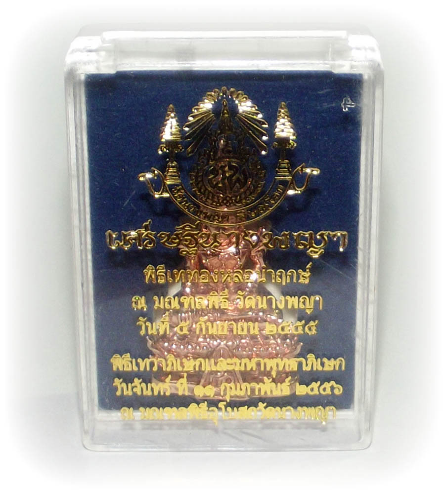 picture of Pra Kring Song Krueang amulet from Wat Nang Paya in original box from the Temple