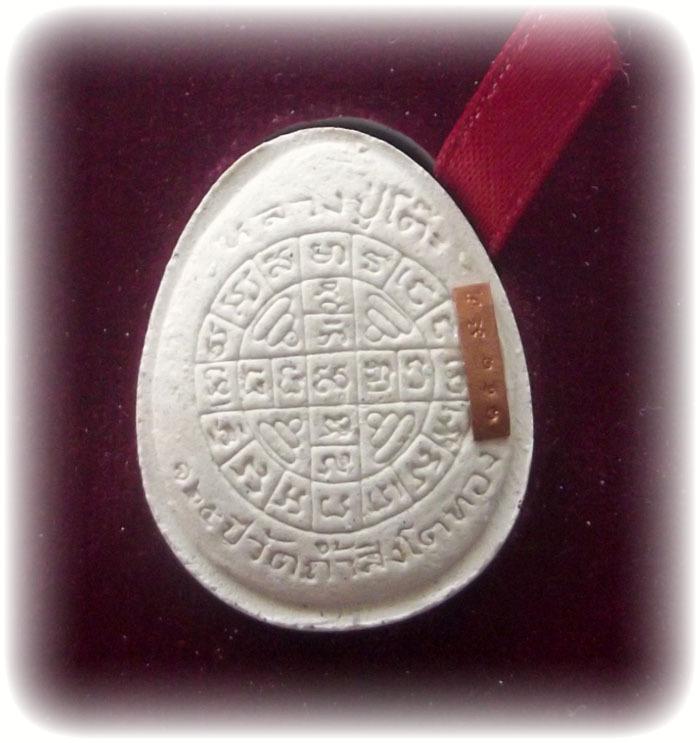 Yant design on Rear side of Pra Pid Ta Hlang Yant Na Duang Boran Amulet