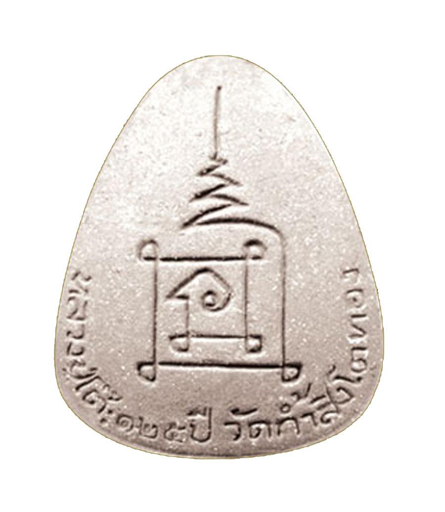 Yant design on Rear side of Pra Pid Ta Hlang Yant Na Boran Amulet