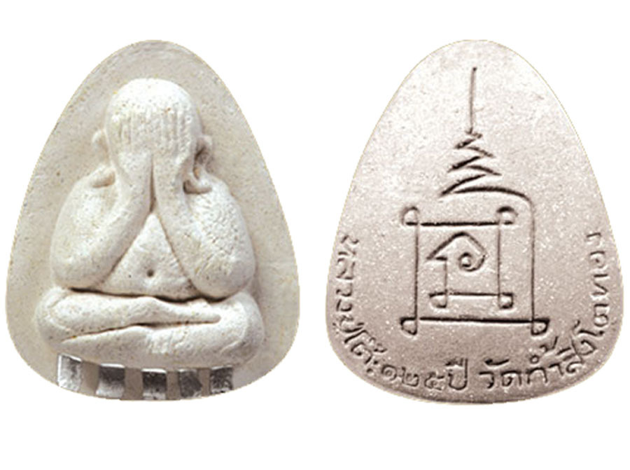 photo of Pra Pid Ta 125th anniversary white sacred powder Buddhist Amulet - front and rear faces side by side.