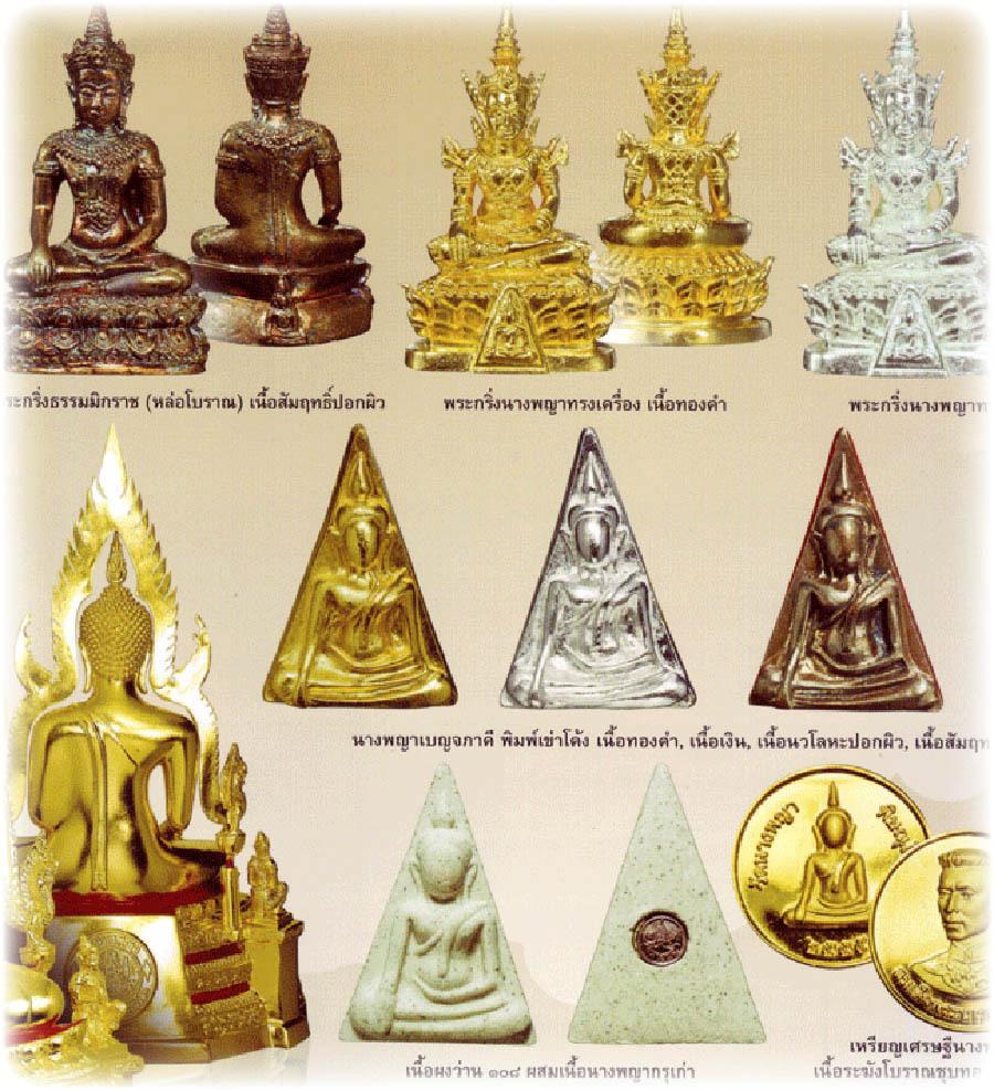 Gammagarn set of Wat Nang Paya amulets