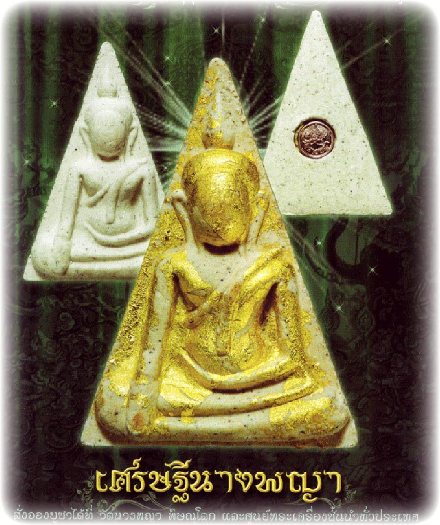Picture of various Pra Nang Paya Sethee yai editon amulets in the brochure