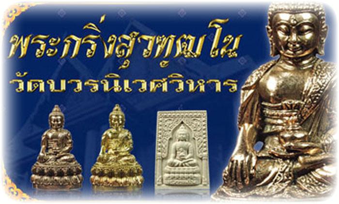 Pra Kring Suwattano Edition amulets Banner