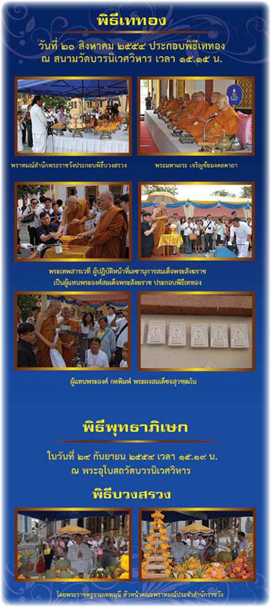 Sacred casting ceremony for Pra Kring Suwattano amulets in 2554 BE at Wat Bovornives