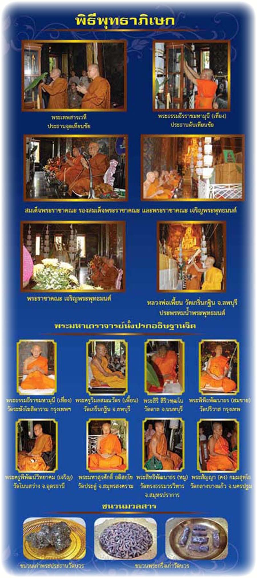 pictures of Thai Buddhist Amulets Buddha Abhiseke empowerment blessing ceremony