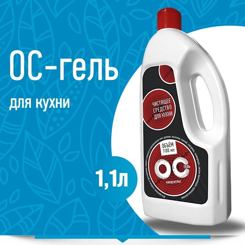 Чистящее средство для кухни ОС-гель, 1,1л