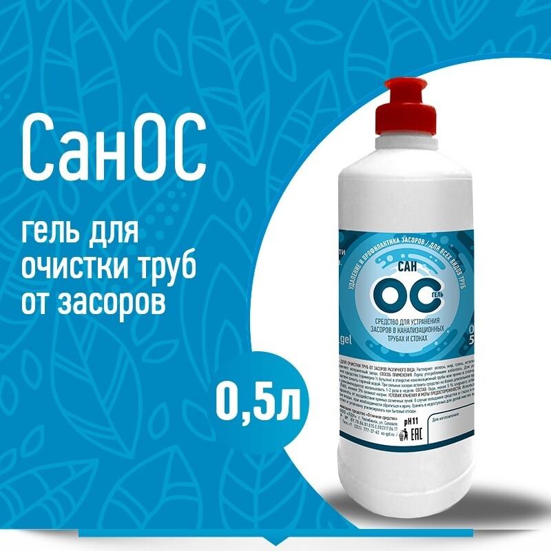 СанОС-гель для очистки труб от засоров, 0,5л