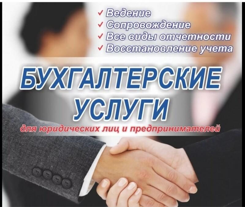 Оказание бухгалтерских услуг брест твой дом вакансия бухгалтер