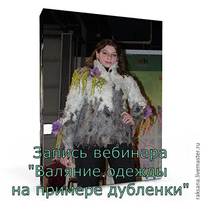 """Запись вебинара """"Валяние одежды на примере Дубленки с флисом"""" 0000001"""