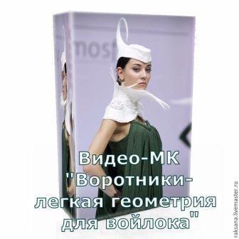 "Видео-МК ""Воротники -легкая геометрия для войлока"" 000016"