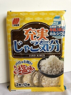 Sanko Jako Kibun Fish Flavour Rice Cracker