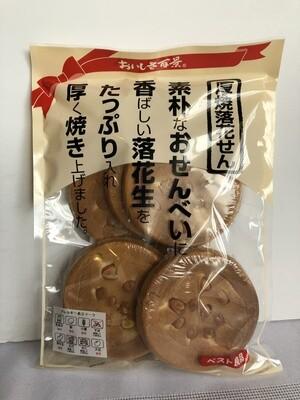 Hyakkei Atsuyaki RakkaSen Peanut Cookies