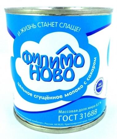 Молоко сгущенное Филимоново 8,5% 360г
