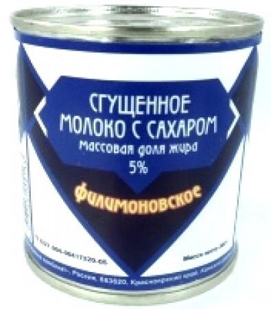 Сгущенное молоко 5% 360г Филимоново