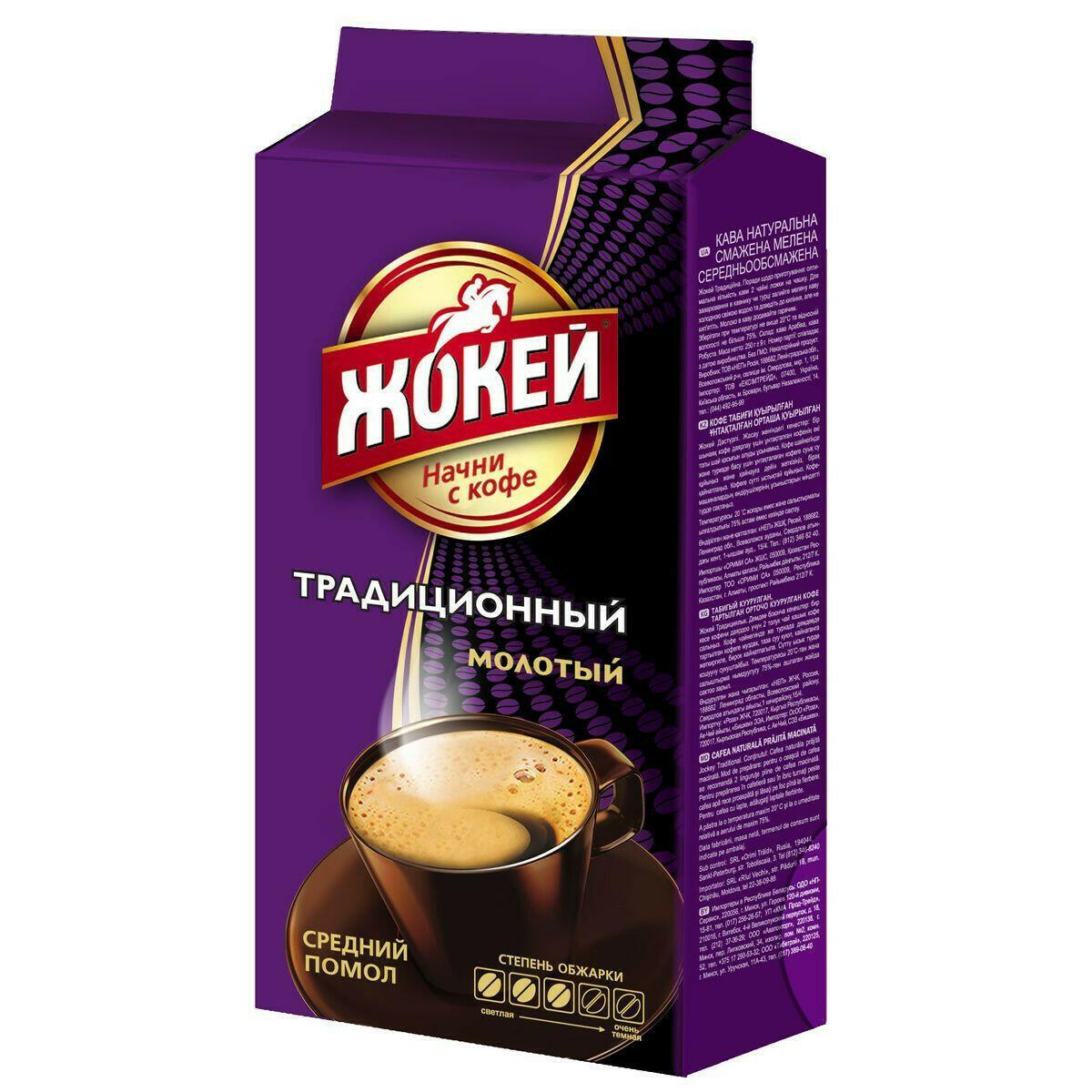 Кофе Жокей молотый 100г