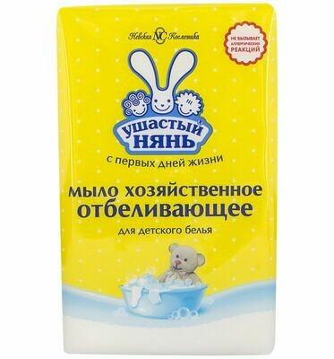 Мыло хозяйственное с отбеливающим эффектом Ушастый нянь , 180 гр