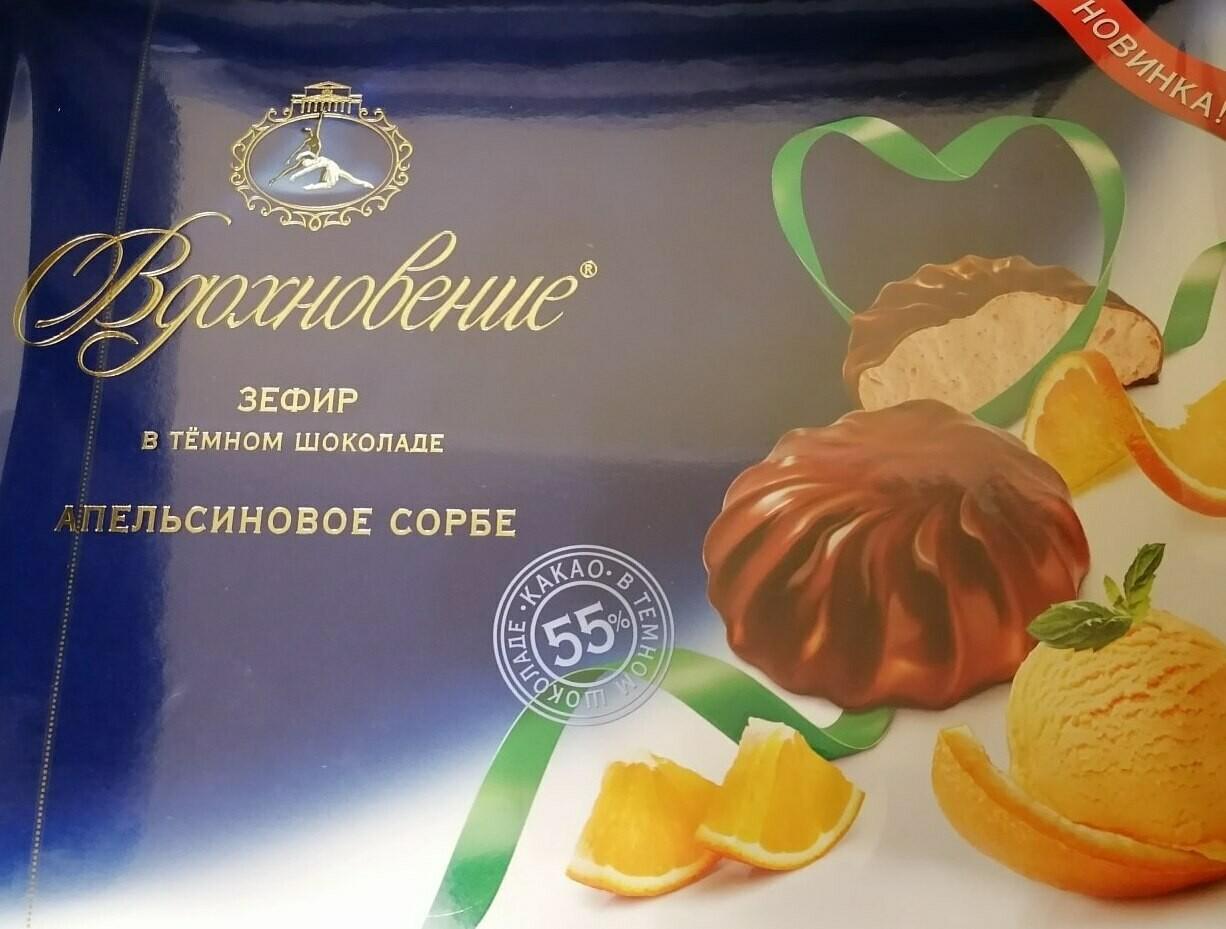 Зефир Вдохновение в темном шоколаде Лимонное сорбе 245г