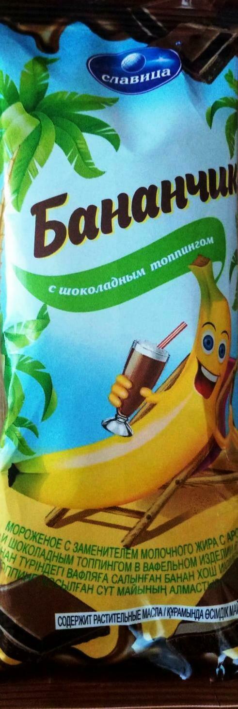 Мороженое Бананчик клубничный с банановым джемом в вафельном банане, 60г Славица