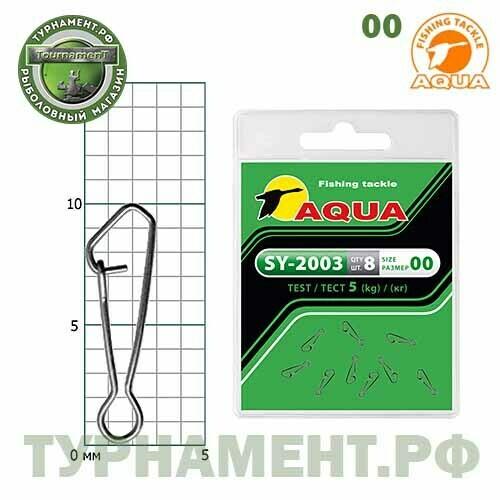 Застежка AQUA SY-2003 №00 (8шт)